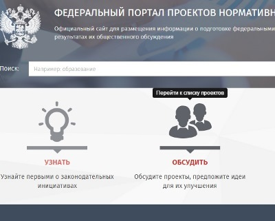 regulation-gov-ru-1
